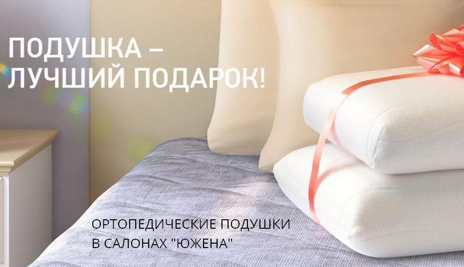 ортопедические подушки в бресте салон южена